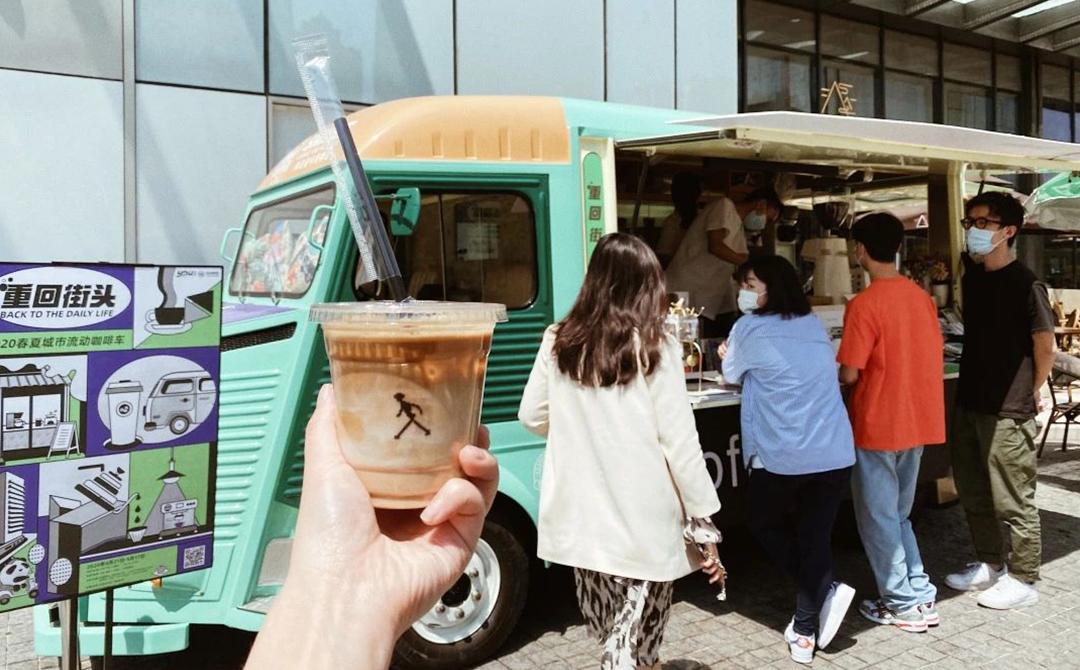 重回街头——2020春夏城市流动咖啡车