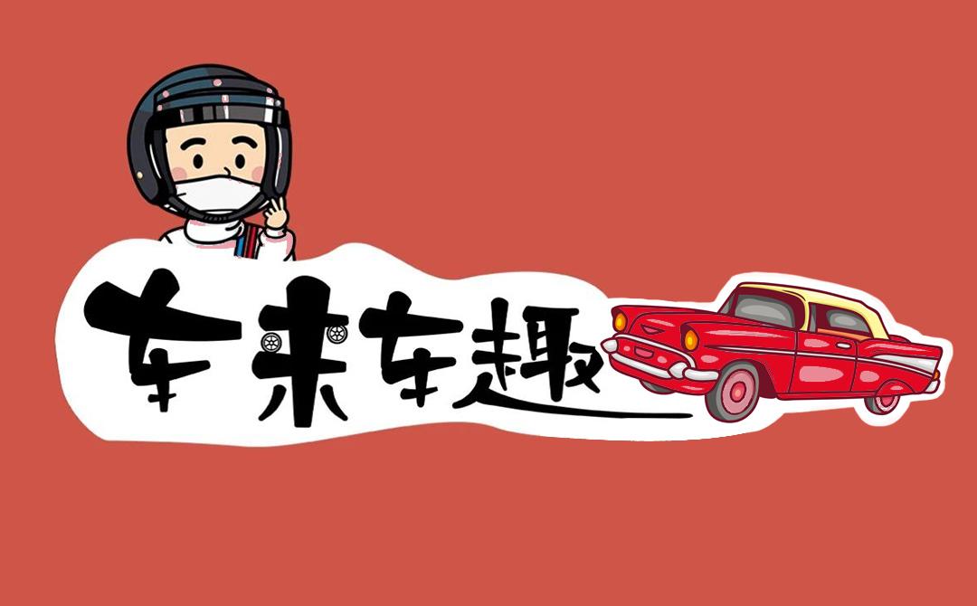 """""""车来车趣""""暑期研学营——收藏属于汽车的特别回忆"""